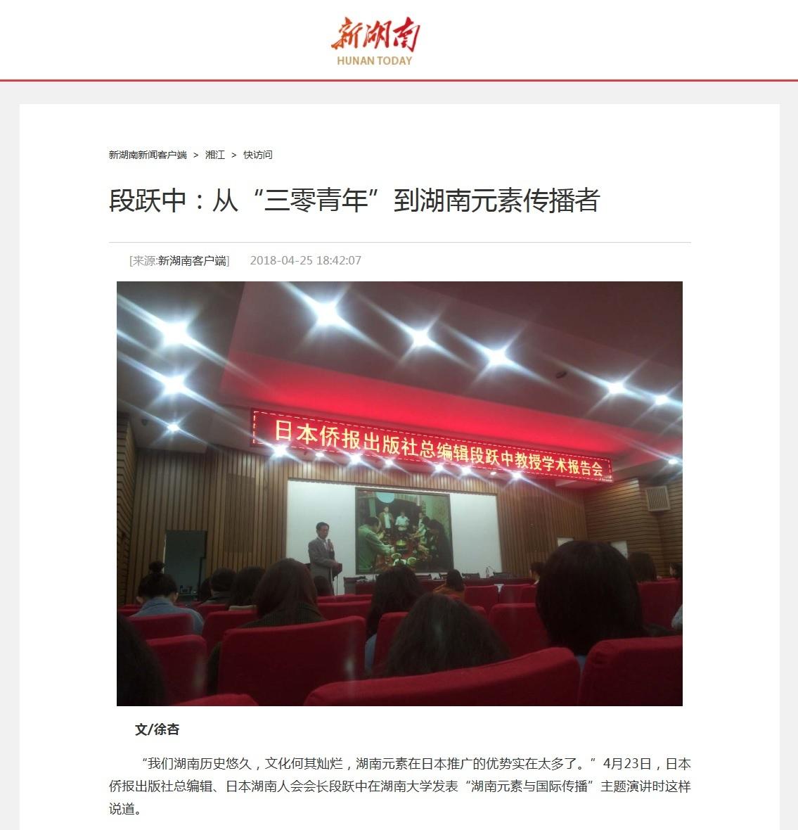 中国出張から帰国。故郷の媒体「新湖南」の取材を受けました_d0027795_09040860.jpg