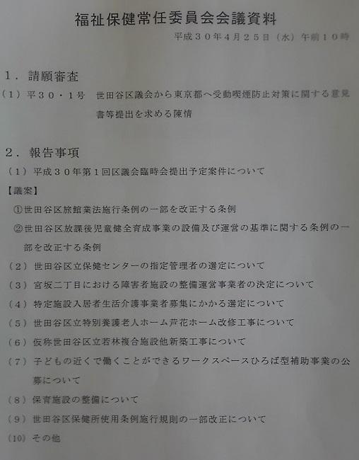 福祉保健常任委員会20180425_c0092197_01305282.jpg