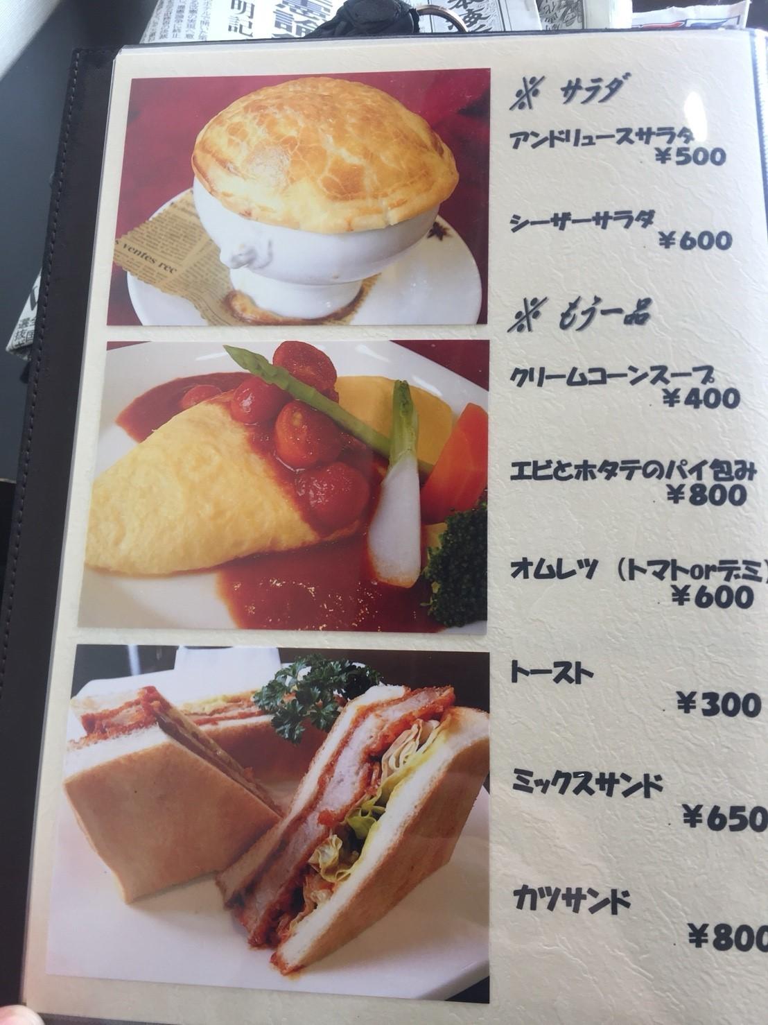 cafe & restaurant アンドリュース  ランチ  ミックスフライセット_e0115904_07110480.jpg