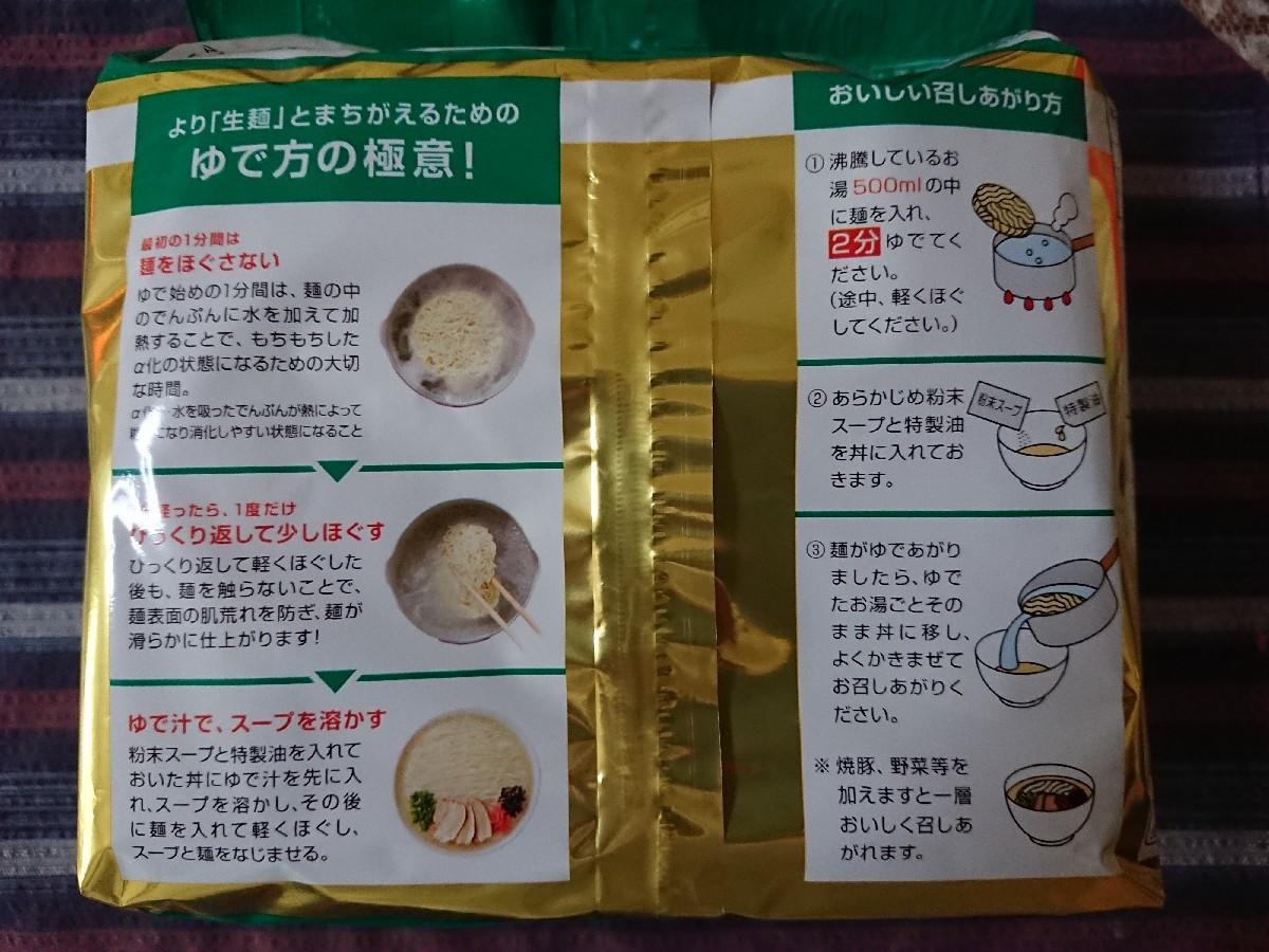 4/27  マルちゃん正麺豚骨味 5パック_b0042308_14094502.jpg