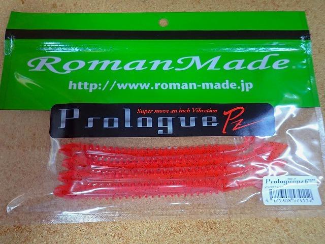 """[バス]ロマンメイド プロローグPZ 6.5\""""、プロローグ8"""" ソフト 入荷しました。_a0153216_17082292.jpg"""