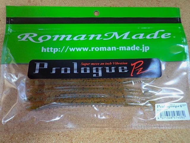 """[バス]ロマンメイド プロローグPZ 6.5\""""、プロローグ8"""" ソフト 入荷しました。_a0153216_17084207.jpg"""