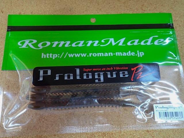 """[バス]ロマンメイド プロローグPZ 6.5\""""、プロローグ8"""" ソフト 入荷しました。_a0153216_17085530.jpg"""