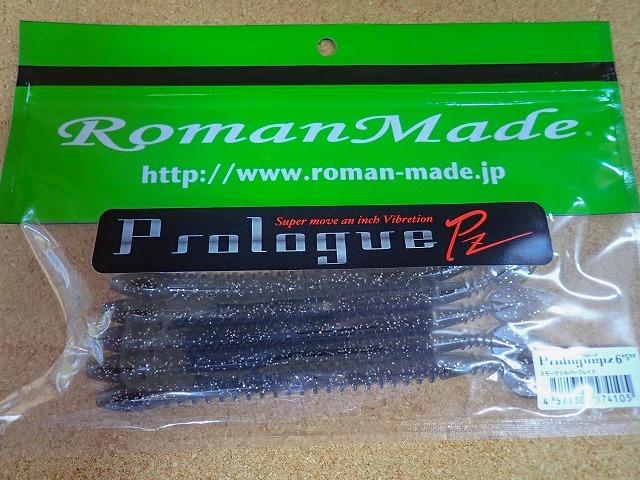 """[バス]ロマンメイド プロローグPZ 6.5\""""、プロローグ8"""" ソフト 入荷しました。_a0153216_17092057.jpg"""