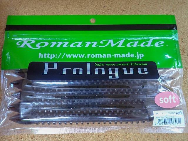 """[バス]ロマンメイド プロローグPZ 6.5\""""、プロローグ8"""" ソフト 入荷しました。_a0153216_17112253.jpg"""