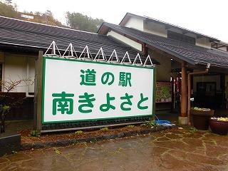 2018年 春 八ヶ岳紀行 最終回_c0200917_14224310.jpg