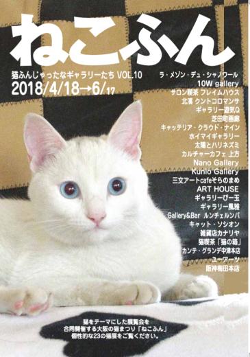 猫ふんじゃったなギャラリーたち VOL.10_c0127428_13363640.jpg