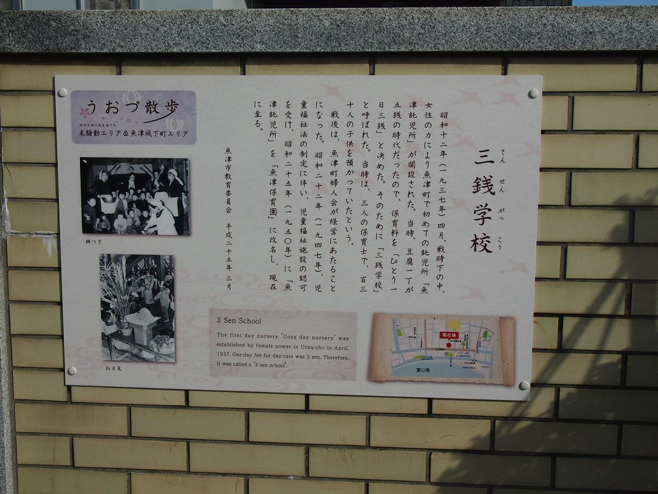 「米騒動100年」魚津を訪ねる⑤_d0024438_07362977.jpg