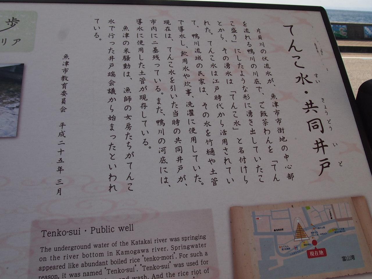 「米騒動100年」魚津を訪ねる⑤_d0024438_07380567.jpg