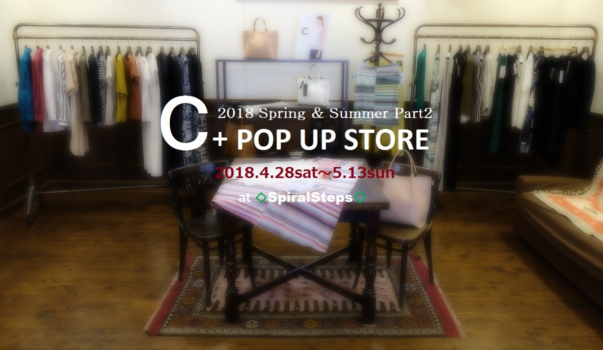 """2018 S/S Part2 C+ POP UP STORE 7日目! ...5/5sat\""_d0153941_18020595.jpg"
