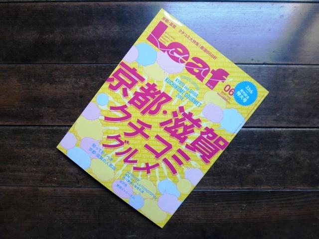 Leaf 2018 june 京都・滋賀クチコミグルメ 小説家 中村理聖_e0230141_09314992.jpg