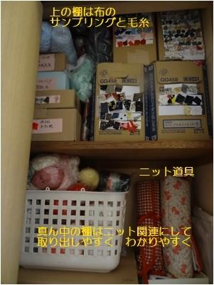 収納の見直し 毛糸の収納 & 紫陽花_a0084343_11481594.jpg
