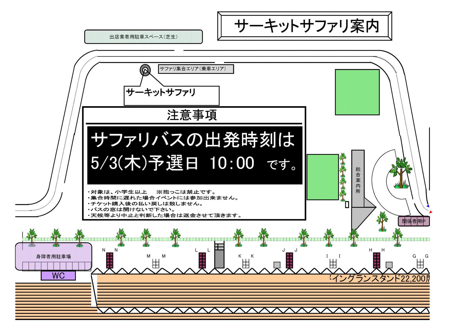 第2戦富士 サーキットサファリ&ミクサポ撮影会のお知らせ_e0379343_12341666.jpg