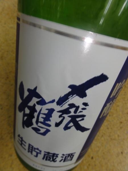 〆張鶴 生貯蔵_b0089344_09414633.jpg