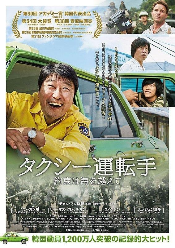 映画 タクシー運転手を見て涙する_b0060363_23593399.jpg