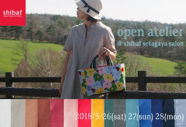 オープンアトリエ2018summer ご予約スタート!_e0243765_12150758.jpg
