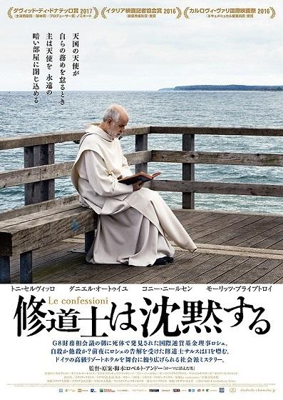 映画の話 『修道士は沈黙する』 ジワリと面白い。_f0362073_16432923.jpg