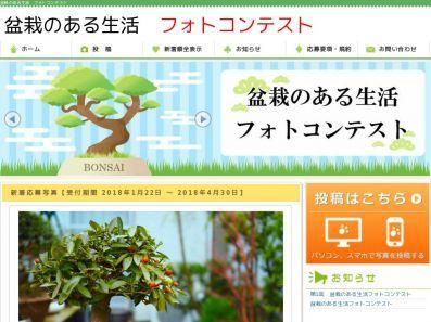盆栽のフォトコンテストの締め切り~本日!2018/4月30日まで_e0364586_20241627.jpg