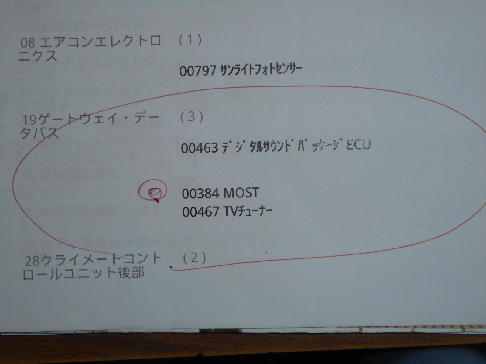 アウディ Q7 ナビゲーション 電源入らない修理 ~前編~(BOSEアンプ交換)_c0267693_17383390.jpg