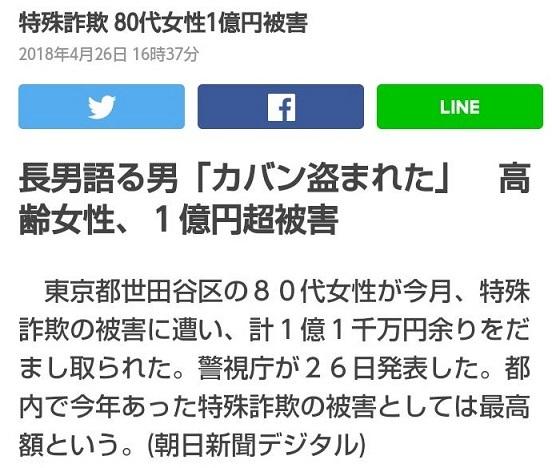 被害額1億円の特殊詐欺_c0092197_14000240.jpg