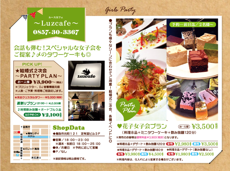 Luzcafe PV ・ 女子会プラン_e0115904_06405310.jpg