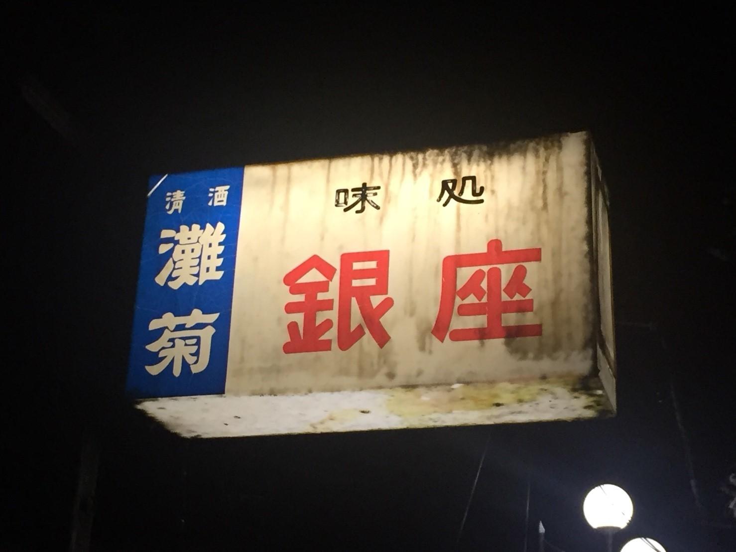 鶏ホルモン 銀座  @若桜_e0115904_11410127.jpg