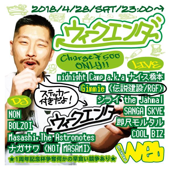 18/04/28(sat) ウィークエンダー @ 三宿Web_a0262614_17174818.jpg