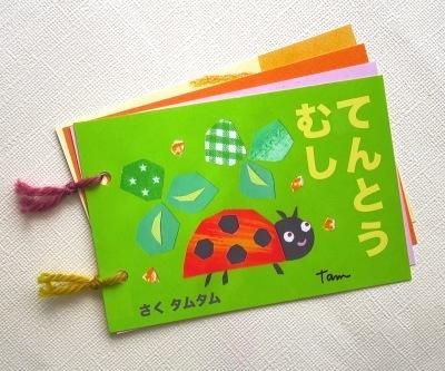 タムタムの虹色えほん4「てんとうむし」_b0181015_13535675.jpg