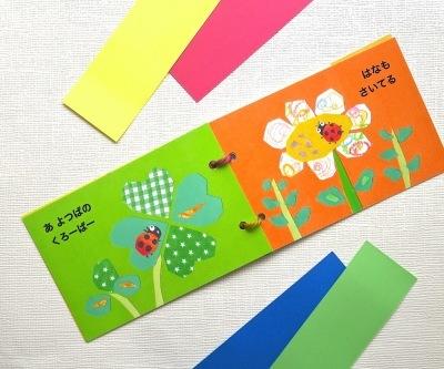 タムタムの虹色えほん4「てんとうむし」_b0181015_13542736.jpg