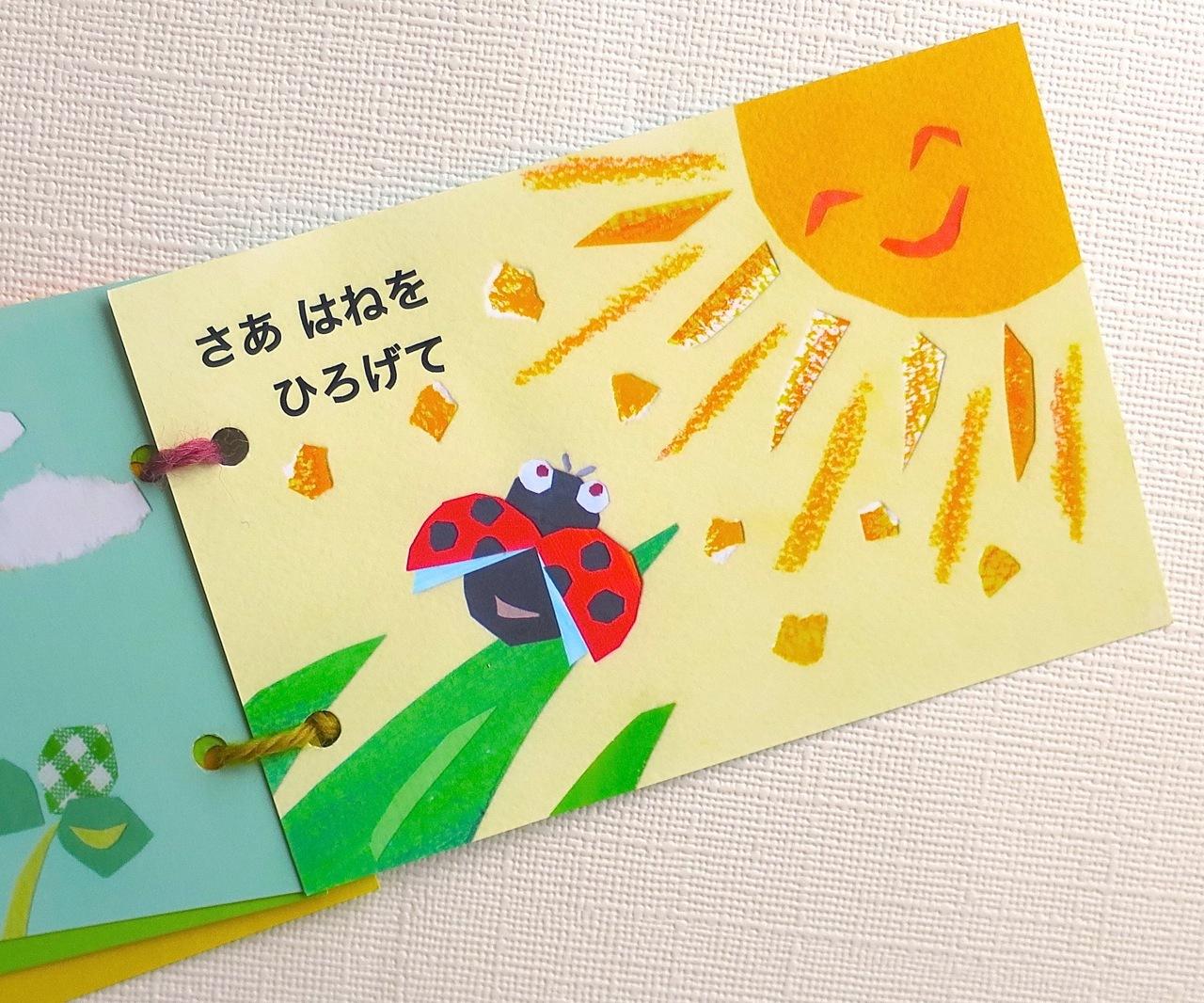 タムタムの虹色えほん4「てんとうむし」_b0181015_13551356.jpg