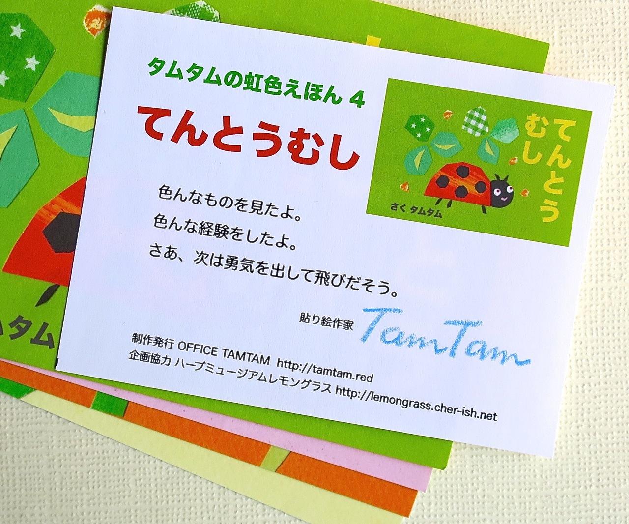 タムタムの虹色えほん4「てんとうむし」_b0181015_13563461.jpg