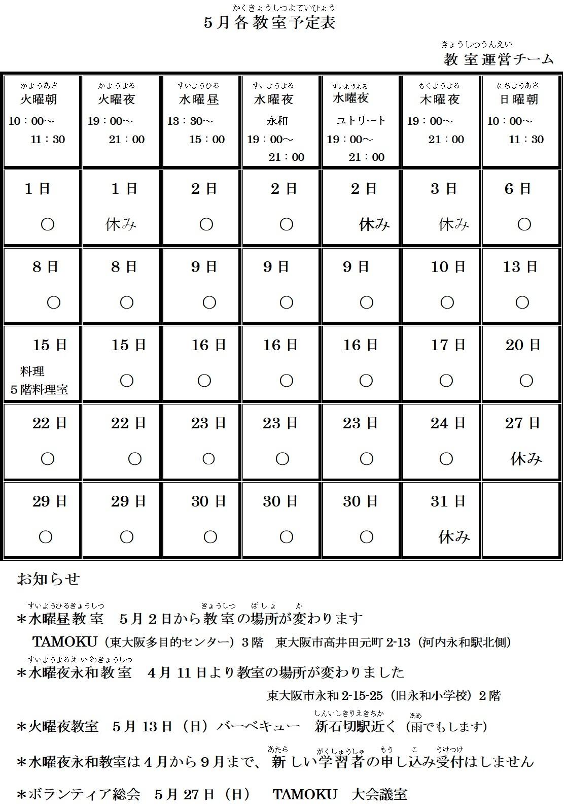 5月の各教室予定表_e0175020_10233504.jpg