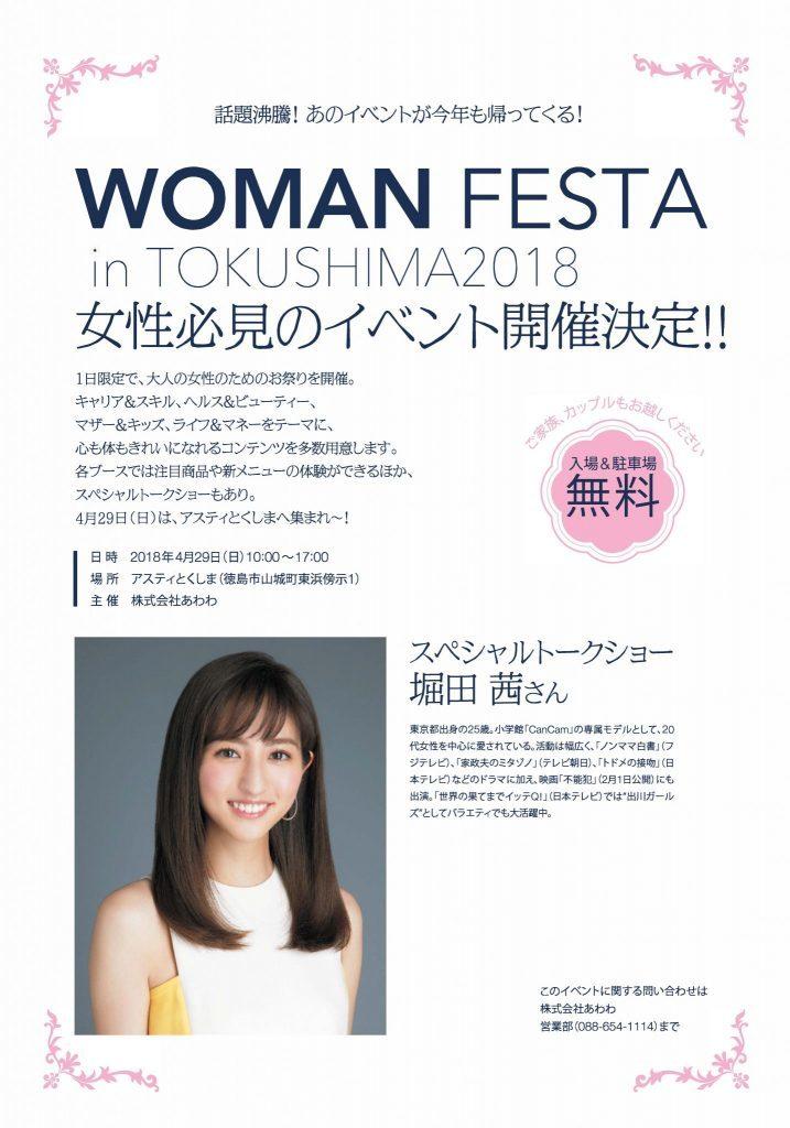 【WOMAN FESTA in TOKUSHIMA 2018】2018.4/29_a0357134_09213267.jpeg