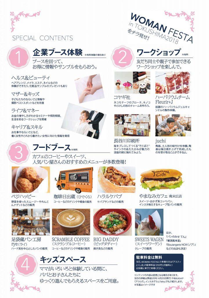 【WOMAN FESTA in TOKUSHIMA 2018】2018.4/29_a0357134_09215138.jpeg