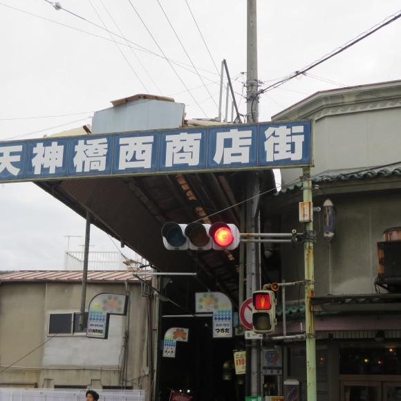 天神橋西商店街(大和高田市)_c0001670_17070602.jpg