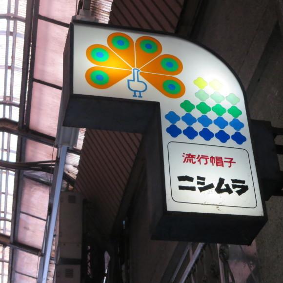 天神橋西商店街(大和高田市)_c0001670_17072192.jpg