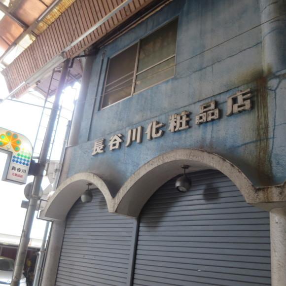 天神橋西商店街(大和高田市)_c0001670_17075390.jpg
