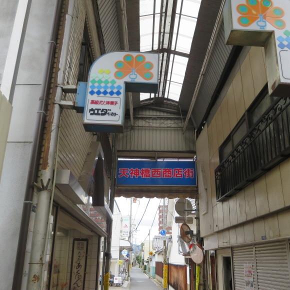 天神橋西商店街(大和高田市)_c0001670_17092553.jpg