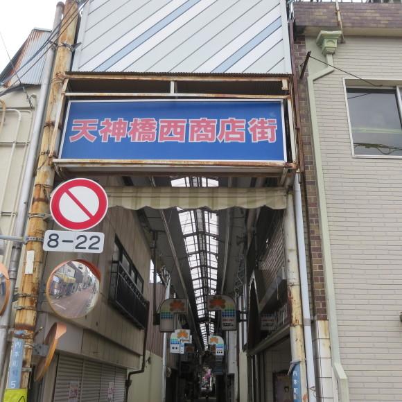 天神橋西商店街(大和高田市)_c0001670_17094713.jpg