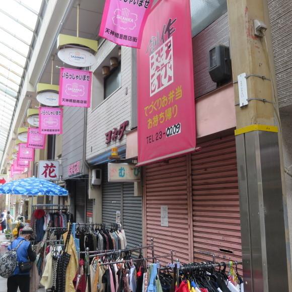 天神橋西商店街(大和高田市)_c0001670_17152603.jpg