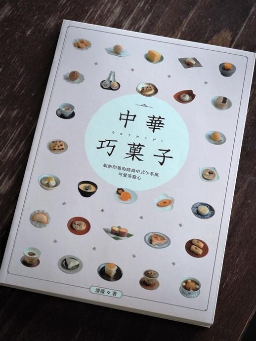 『中華小菓子』台湾版_e0148373_15094291.jpg