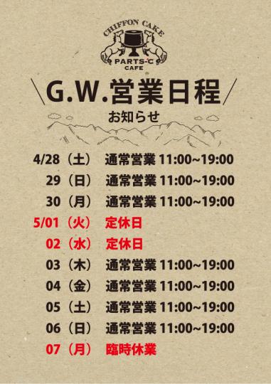 G.Wの営業日のおしらせ_c0250976_01255250.jpg