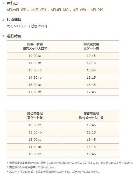 [路線バス] GW期間中に笠間-益子間の路線バスを運行します_f0229883_13160306.jpg