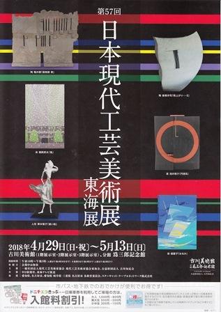 第57回現代工芸美術展東海展_e0126489_08501563.jpg
