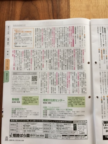 『 文化情報 姫路 』『 広報 ひめじ 』に掲載していただきました。_c0369497_20573187.jpg