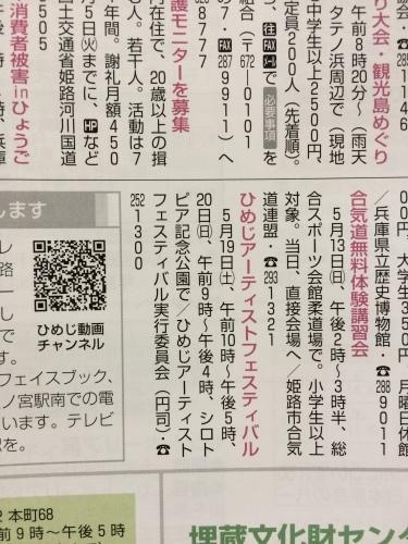 『 文化情報 姫路 』『 広報 ひめじ 』に掲載していただきました。_c0369497_20574382.jpg