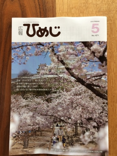 『 文化情報 姫路 』『 広報 ひめじ 』に掲載していただきました。_c0369497_20575367.jpg