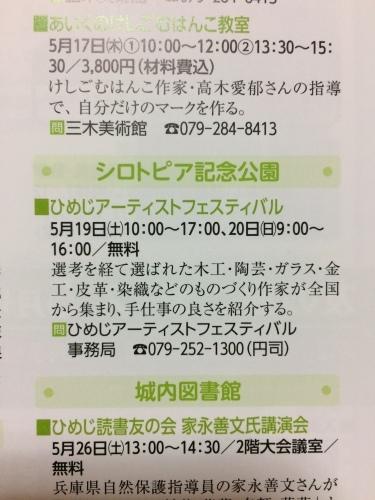 『 文化情報 姫路 』『 広報 ひめじ 』に掲載していただきました。_c0369497_20580957.jpg