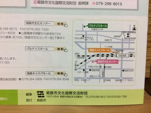 『 文化情報 姫路 』『 広報 ひめじ 』に掲載していただきました。_c0369497_20581723.jpg