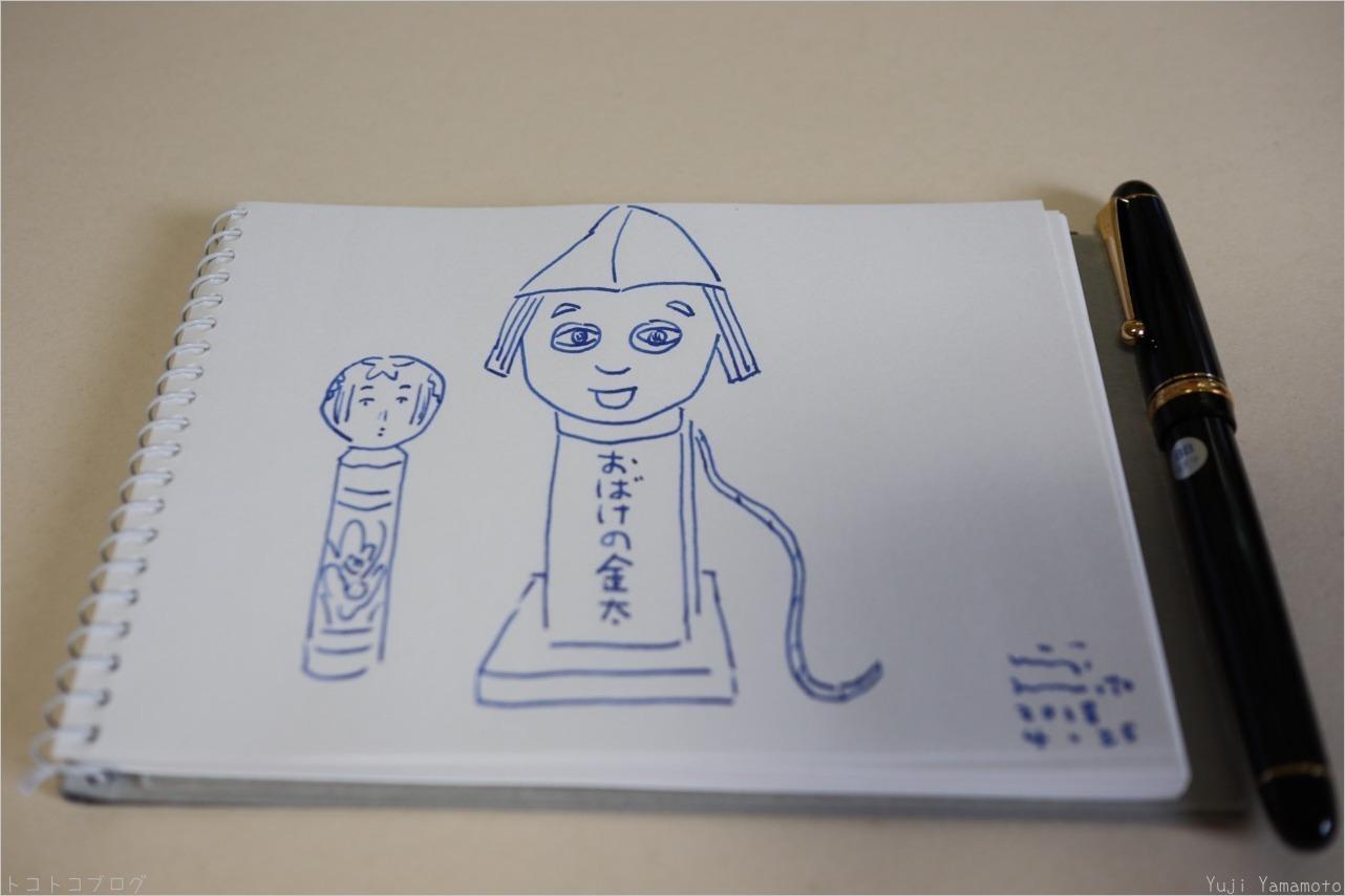 万年筆イラスト トコトコブログ